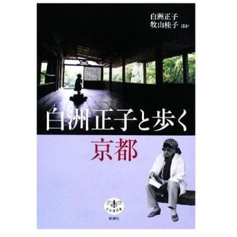 白洲正子と歩く京都 とんぼの本/白洲正子,牧山桂子【ほか著】