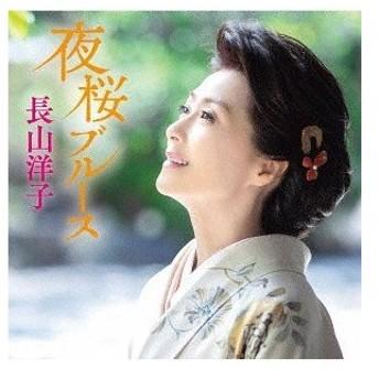 長山洋子/夜桜ブルース