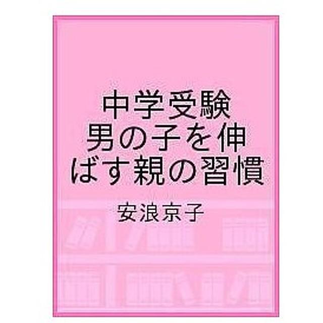 中学受験男の子を伸ばす親の習慣 / 安浪京子