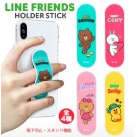 LINE FRIENDS ホルダースティック スタンド機能 送料無料