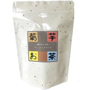 焙煎菊芋茶3g×10包 3袋 北海道十勝産天然キクイモの実100%使用 血糖値 便秘 低インシュリンダイエット