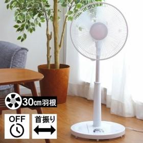 扇風機 安い リビング扇風機 リビング 30cm おしゃれ KI-1737(W)I テクノス(あすつく)