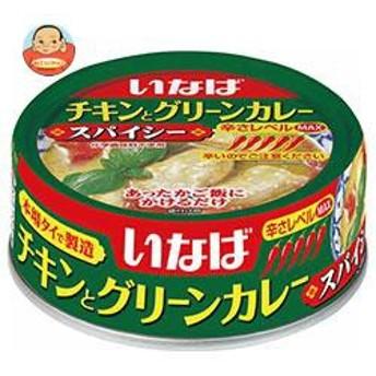 送料無料 いなば食品 チキンとグリーンカレー スパイシー 125g缶×24個入