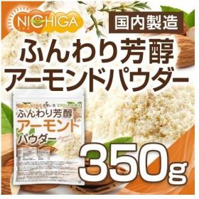 ふんわり芳醇アーモンドパウダー(皮無し・生) 350g 国内製造 ミクロンカット製法 [02] NICHIGA(ニチガ)