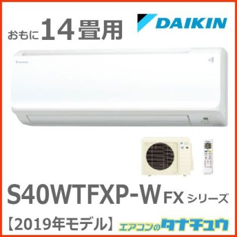 S40WTFXP-W ダイキン 14畳用エアコン 2019年型 FXシリーズ 単相200V (/S40WTFXP-W/)