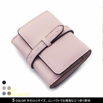 財布 レディース 三つ折り財布 コンパクト カード収納 お札入れ カードベルト付き カードケース PUレザー カラバリ ウォレット