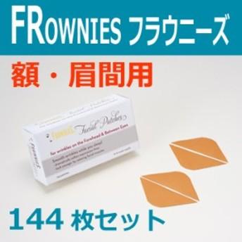 FROWNIES フラウニーズ 額・眉間用(144ピース入り)シワを貼って伸ばす発想手軽に美顔・フェイシャルエステしわアイロン、ほうれい線・皺