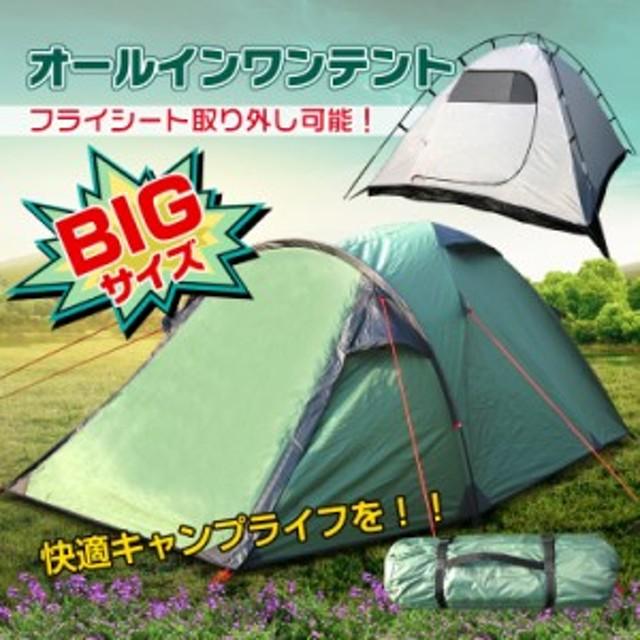 テント 4人用 キャノピーテント ドームテント キャンピングテント ファミリー フルクローズ  防水 キャンプ アウトドア od341