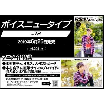 【ムック】VOICE Newtypeボイスニュータイプ No.072