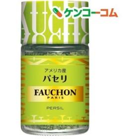 フォション パセリ ( 5g )/ FAUCHON(フォション)