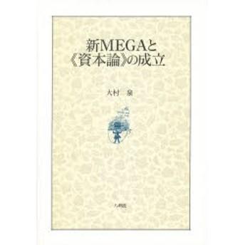 【新品】【本】新MEGAと《資本論》の成立 大村泉/著
