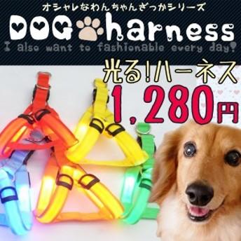 犬 ペット ハーネス LED 光る ペットグッズ 夜間 散歩 ナイトラン 安全対策 防犯 ライト 夜道 ジョギング 防水