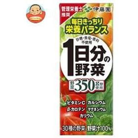 【送料無料】伊藤園 1日分の野菜 200ml紙パック×24本入