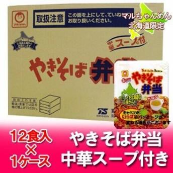 マルちゃん カップ麺 やきそば弁当 送料無料 北海道製造 東洋水産 マルちゃん 焼きそば弁当・北海道限定 中華スープ付 12食入 1ケース(1