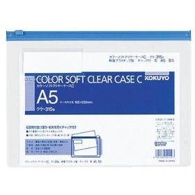 コクヨ カラーソフトクリヤーケースC(チャック付き) A5ヨコ 青 クケ−315B 1セット(20枚) (お取寄せ品)