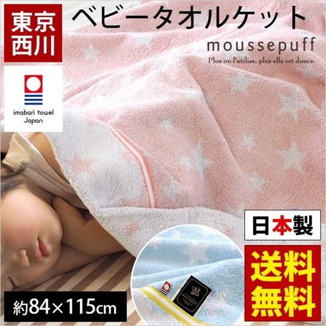 ベビー タオルケット 東京西川 今治タオル 日本製 綿100% moussepuff ムースパフ スター 星柄 ケット