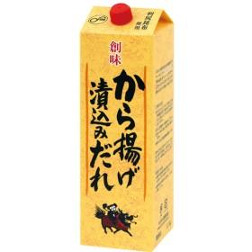 創味 唐揚げ漬込みだれ (2.1kg)