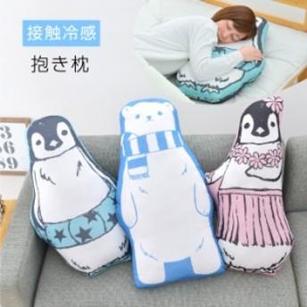 抱き枕 接触冷感 ひんやり 送料無料 選べる3種 ペンギン 白くま クッション 枕
