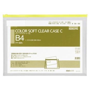 コクヨ カラーソフトクリヤーケースC(チャック付き) マチ付 B4ヨコ 黄 クケ−324Y 1セット(20枚) (お取寄せ品)
