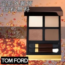 トムフォード アイカラー クォード #03 ココア ミラージュ -TOM FORD-
