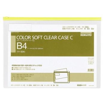 コクヨ カラーソフトクリヤーケースC(チャック付き) B4ヨコ 黄 クケ−304Y 1セット(20枚) (お取寄せ品)