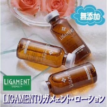 敏感肌 ローション・リガメェント(リガメント)LIGAMENT LOTIONローション無着色・無香料アミノ酸系弱酸性敏感肌・アトピー ローショ