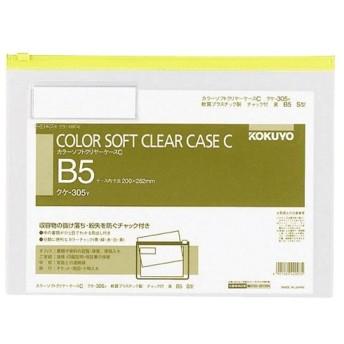 コクヨ カラーソフトクリヤーケースC(チャック付き) B5ヨコ 黄 クケ−305Y 1セット(20枚) (お取寄せ品)