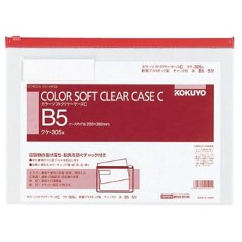 コクヨ カラーソフトクリヤーケースC(チャック付き) B5ヨコ 赤 クケ−305R 1セット(20枚) (お取寄せ品)