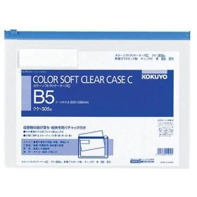 コクヨ カラーソフトクリヤーケースC(チャック付き) B5ヨコ 青 クケ−305B 1セット(20枚) (お取寄せ品)
