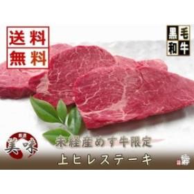 黒毛 和牛 メス牛 限定 上 ヒ レ ステーキ 1枚 ( 150g )