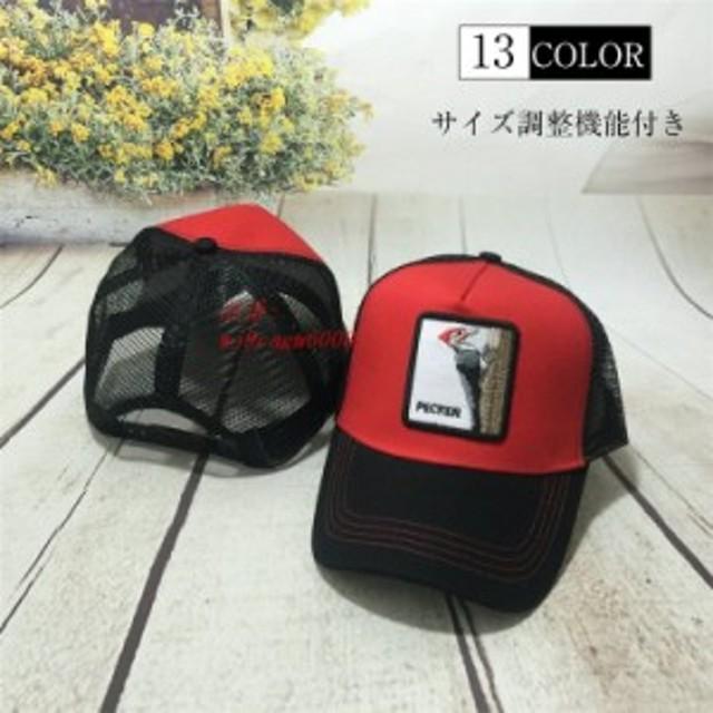 キャップ メンズ レディース カジュアル 男女兼用 釣り 刺繍 シンプル アウトドア UVカット 登山 通気性抜群 動物 ファッション 野球帽
