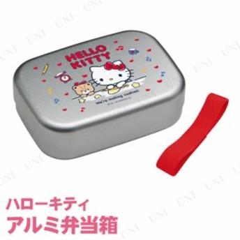【取寄品】 アルミ弁当箱 370mL ハローキティ&クッキー 台所用品 キッチン用品 ランチボックス サンリオ キャラクター