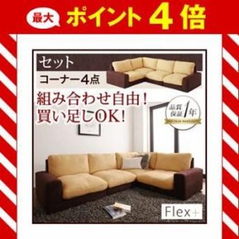 カバーリングモジュールローソファ【Flex+】フレックスプラス【セット】コーナー4点セット  [00]