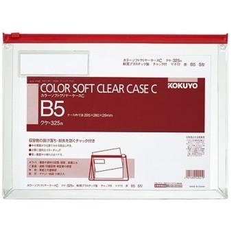 コクヨ カラーソフトクリヤーケースC(チャック付き) マチ付 B5ヨコ 赤 クケ−325R 1セット(20枚) (お取寄せ品)