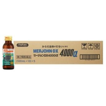【第2類医薬品】《ケース》 HapYcom ハピコム マージョンDX 4000α (100mL×50本) 滋養強壮ドリンク剤