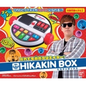 HIKAKIN/ヒカキンボックス だれでも動画クリエイター