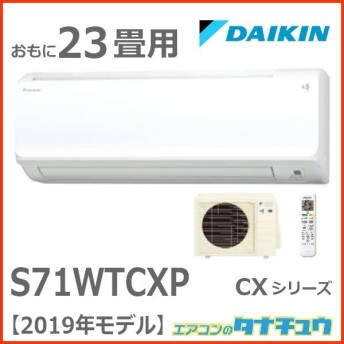 S71WTCXP-W ダイキン 23畳用エアコン 2019年型 CXシリーズ 単相200V (/S71WTCXP-W/)