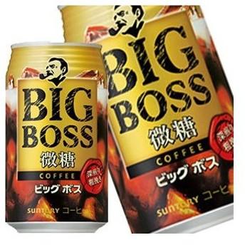 サントリー ビッグボス 微糖 350g 缶×24本 賞味期限:2ヶ月以上 【4〜5営業日以内に出荷】