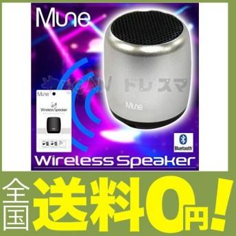 グルマンディーズ MUNE Bluetooth ワイヤレススピーカー シルバー MUNE-07SL