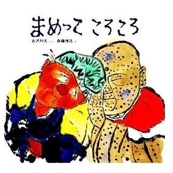 まめっこころころ 日本みんわ絵本8/吉沢和夫【著】,斎藤博之【画】