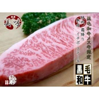 黒毛和牛 メス牛 限定 霜降りイチボステーキ 1枚(180g)