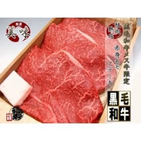 黒毛和牛 メス牛 限定 赤身 モモ ステーキ 3枚 (180gx3枚) 木箱入り
