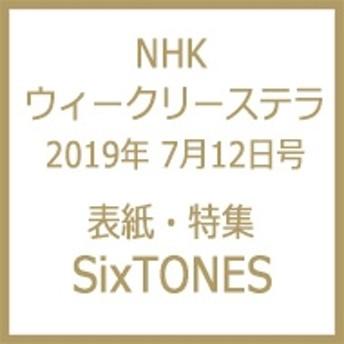 NHKウィークリーステラ編集部/Nhkウィークリーステラ 2019年 7月 12日号