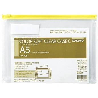 コクヨ カラーソフトクリヤーケースC(チャック付き) マチ付 A5ヨコ 黄 クケ−335Y 1セット(20枚) (お取寄せ品)