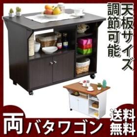 キッチンカウンター キッチンワゴン 両バタワゴン 両端ワゴン キッチン収納 ワゴン 食器棚 キッチンキャビネット バタフライテーブル