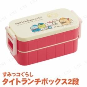 【取寄品】 タイトランチボックス2段 600mL すみっコぐらし たびきぶん 台所用品 キッチン用品 弁当箱 キャラクター