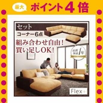 カバーリングモジュールローソファ【Flex+】フレックスプラス【セット】コーナー6点セット  [00]
