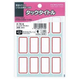 コクヨ タックタイトル 20×35mm 赤枠 タ−70−8 1セット(2040片:204片×10パック) (お取寄せ)