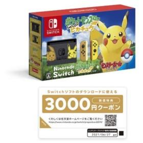 【3000円クーポンプレゼントキャンペーン対象商品】Nintendo Switch ポケットモンスター Lets Go! ピカチュウセット(モンスターボール Plus付き)