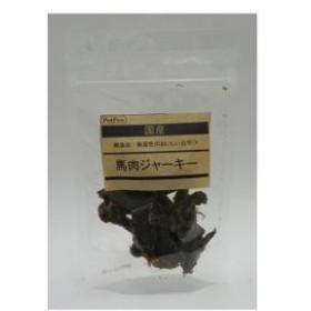 ペットプロ ペットプロ 国産おやつ 馬肉ジャーキー(無添加・無着) 45g  PPコクサンバニクジヤ-キ-45G【返品種別B】